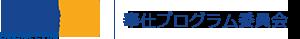 国際ロータリー第2750地区_奉仕プログラム委員会